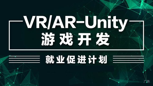VR/AR游戲開發