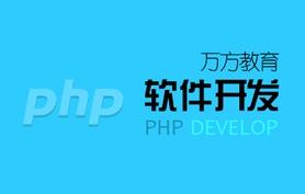 万方教育PHP开发首页班