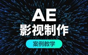 北京影视制作首页AE影视效果首页