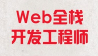 中軟卓越web前端課程
