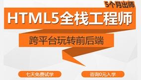 兄弟连html5首页课程