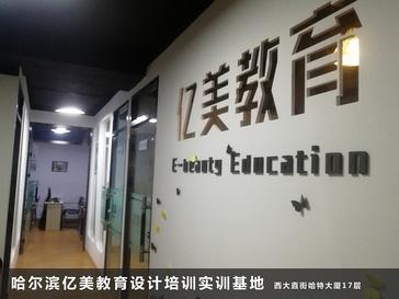 哈尔滨亿美教育校区环境