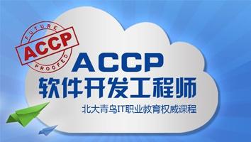 石家庄北大青鸟ACCP初中课程