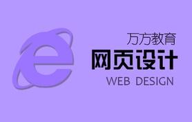 万方教育网页设计首页班