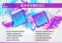 PS平面设计大师班 哈尔滨平面设计学校