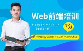 HTML5大前端学习班