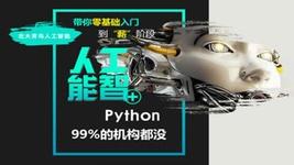 北大青鸟人工智能+python