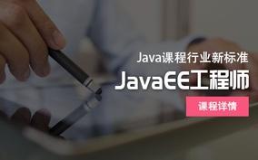 javaEE+分布式开发专业首页课程