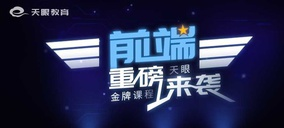 杭州电子商务web前端开发首页
