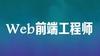 石家庄北大青鸟web前端课程