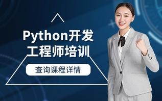 python全栈开发培训