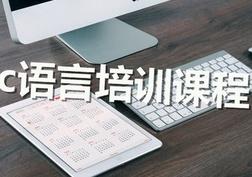 哈尔滨计算机专业考试首页C语言首页
