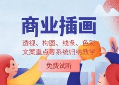 北京插画首页课程自由插画师