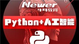 牛耳Python+人工智能