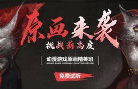 北京动漫游戏原画设计班