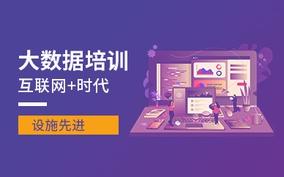杭州大数据首页基础班