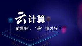 北大青鸟5G云计算工程师课程