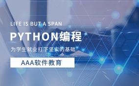 python开发专业首页课程