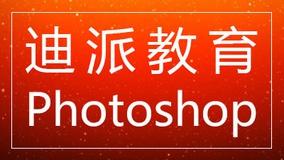 沈阳迪派PHOTOSHOP软件首页班