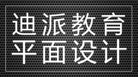 沈阳迪派平面设计首页课程