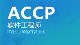 北大青鸟ACCP软件开发课程