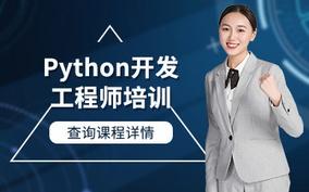 python全栈开发首页