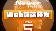 牛耳WEB前端開發