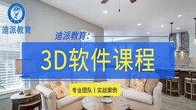 沈阳迪派3DMax效果图首页班