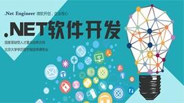 北大青鸟.NET工程师课程