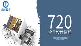 沈阳迪派720全景室内设计课程