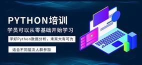 Python专业软件开发工程师首页课程