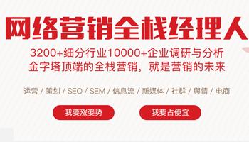 兄弟连网络营销培训课程