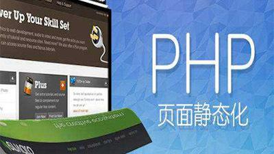 哈尔滨PHP软件开发培训