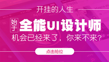 北大青鸟UI/网页设计师