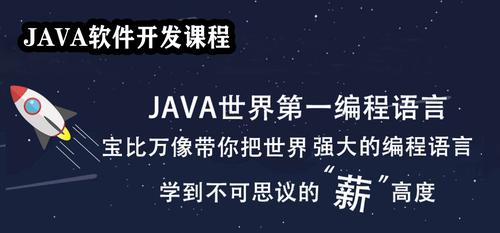 Java软件开发课程