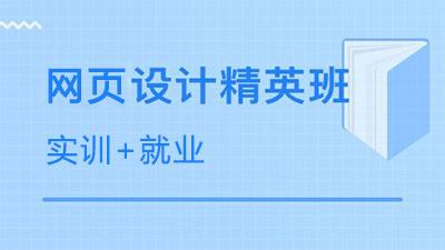 北大青鸟网页设计课程