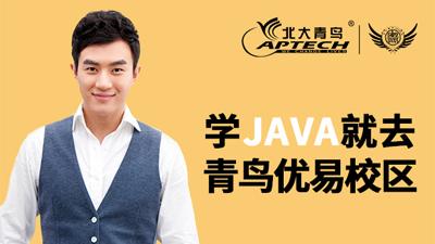 南京北大青鸟优易Java工程师