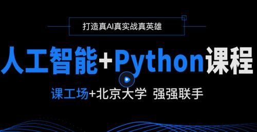 北大课工场人工智能+python