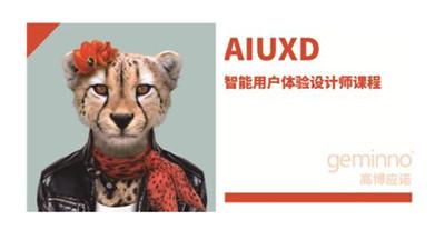 AIUXD用户体验智能设计