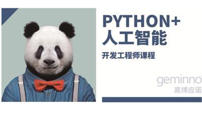 Python+人工智能课程