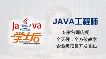 java互联网架构师课程