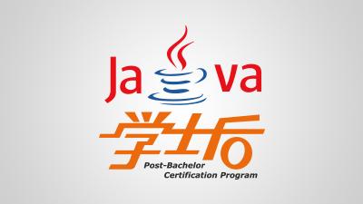 JAVA(软件开发工程师)