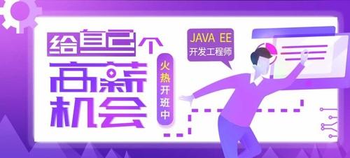 杭州天眼Java培训课程体系