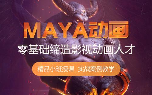 北京maya动画培训北京玛雅培训