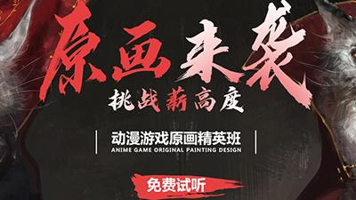 北京动漫游戏原画精英班