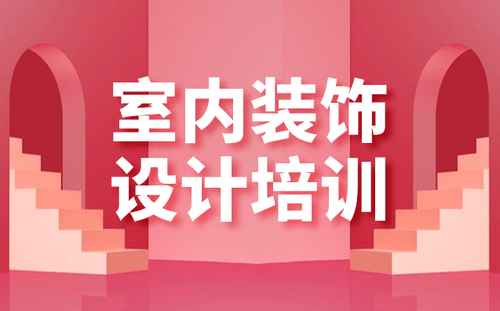 北京室内设计培训材料预算与施工工艺
