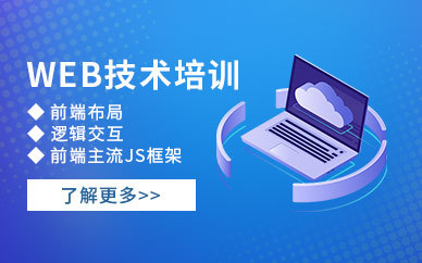 杭州JavaScript程序设计实训课程