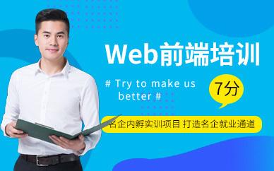 HTML+CSS专业零基础培训