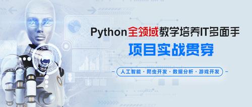 人工智能+爬虫开发IT培训