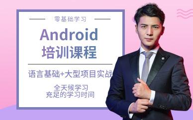 零基础学Android培训课程